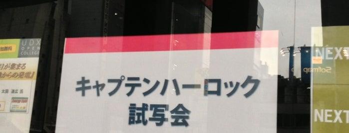 UDXシアター is one of ライブ、イベント会場.