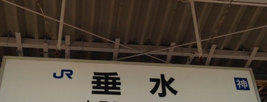 Tarumi Station is one of JR線の駅.