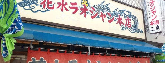 平塚駅周辺有名ラーメン店