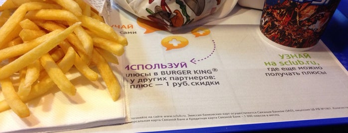 Burger king is one of Кабаки.