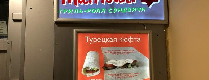 Alexander's МитПоинт is one of Москва. Есть и пить.