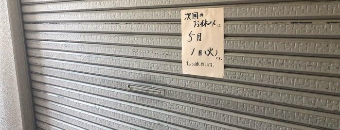 洋食屋ゆうき is one of 定食、食堂、海鮮、魚介.