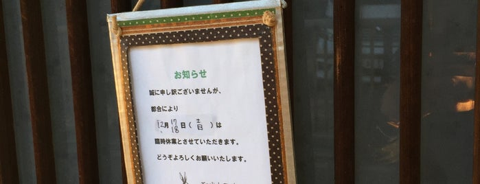English Teahouse Pekoe is one of 珈琲の名店12選+α(東京).