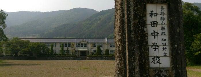 和田中学校 is one of 201405_中山道.