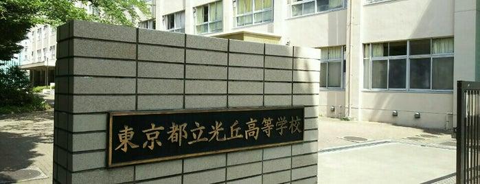 東京都立 光丘高等学校 is one of 都立学校.