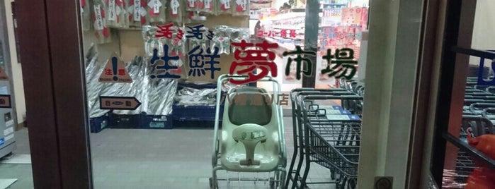 スーパー魚長 八幡通り店 is one of スーパーマーケット(コープさっぽろ系).