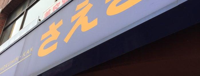 さえき 富士見通食品館 is one of よく行く.
