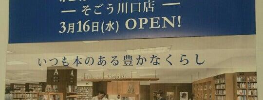 丸善 そごう川口店 is one of Libraries and Bookshops.