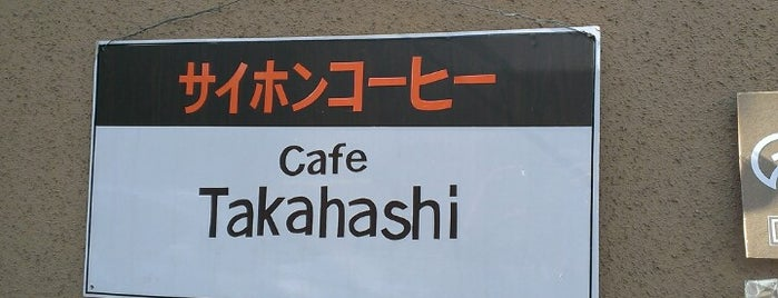 CAFE-TAKAHASHI is one of Kyoto_Sanpo2.