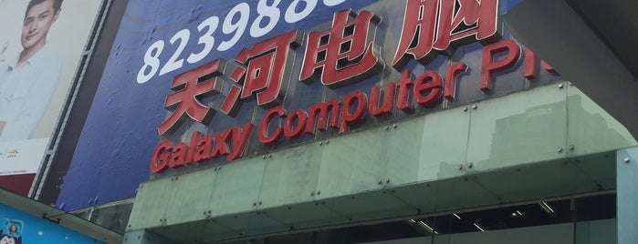 Galaxy Computer Center is one of shops in china.