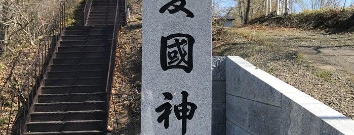 愛國神社 is one of 氣になる.