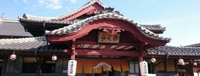 山鹿温泉さくら湯 is one of 温泉.