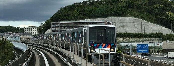 海の公園柴口駅 is one of Yokohama.