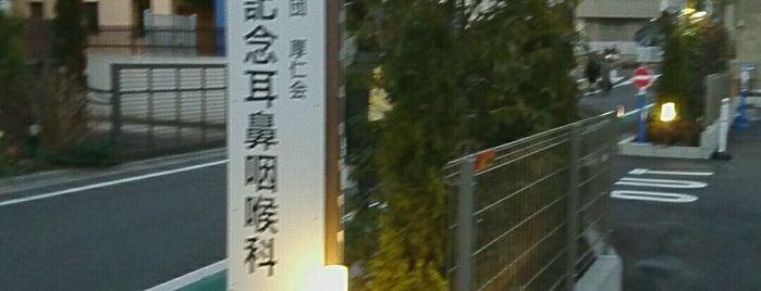 藤田耳鼻咽喉科 is one of mayor.