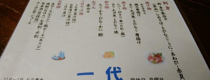 一代 is one of リピ確定.