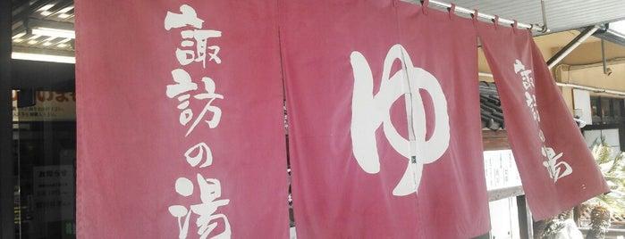 諏訪の湯 is one of 温泉.