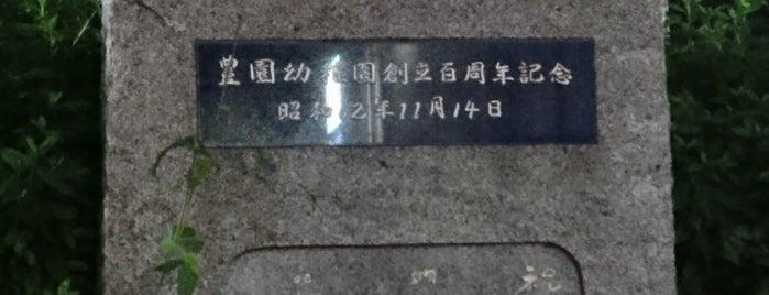豊園幼稚園記念碑 is one of 近現代.