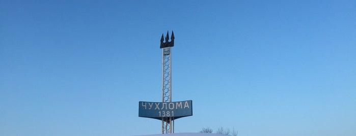 Чухлома is one of cities.