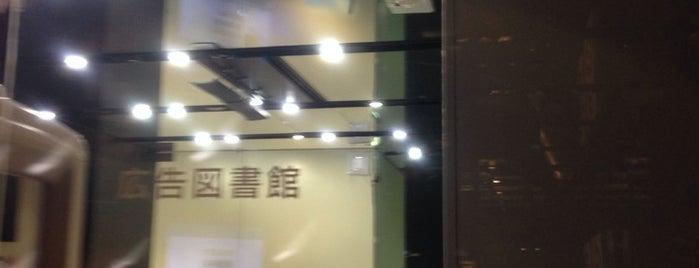 広告図書館 is one of Library.