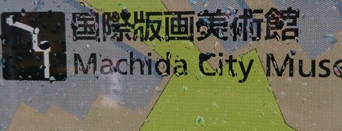 Machida City Museum of Graphic Arts is one of 気になる場所.