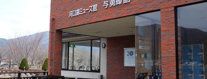 河口湖ミューズ館 is one of Jpn_Museums2.