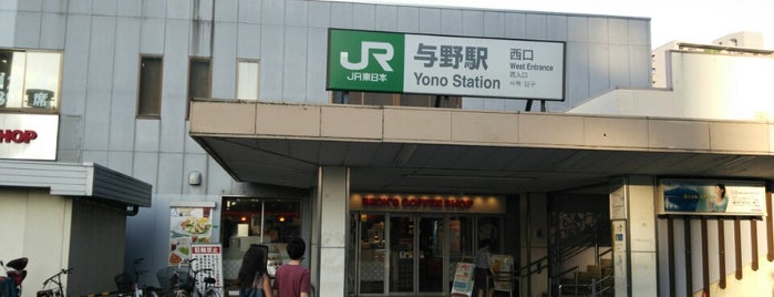 Yono Station is one of 京浜東北線.