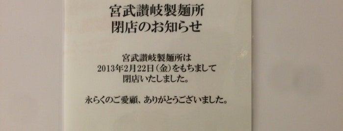 宮武讃岐製麺所 東京ミッドタウン店 is one of うどん.