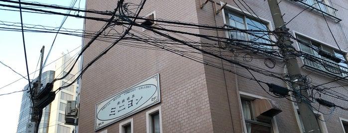 名曲喫茶 ミニヨン is one of 珈琲の名店12選+α(東京).