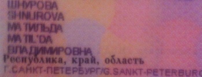 Мойка Пирогово is one of Танки грязи не боятся?.