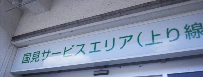 国見SA (上り) is one of whatwhat_i_do.