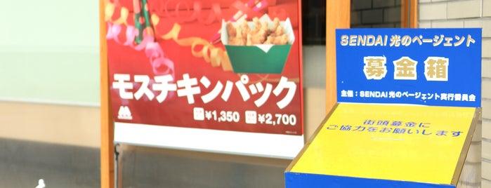 MOS Burger is one of Must-visit Food in 仙台市青葉区.