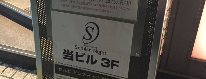 Live House Serbian Night is one of ライブハウス.