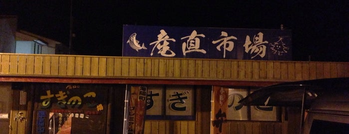 道の駅 宍喰温泉 is one of 日帰り温泉.
