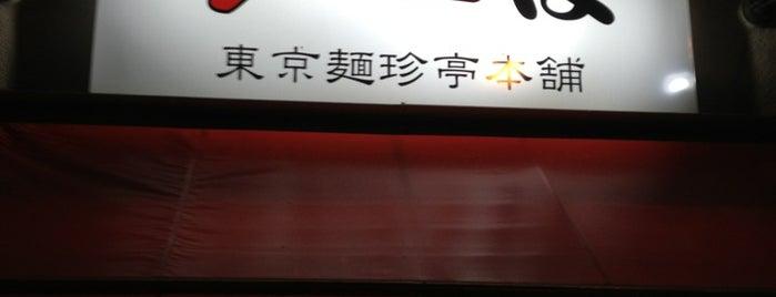 東京麺珍亭本舗 鶴巻町店 is one of ワセメシ.
