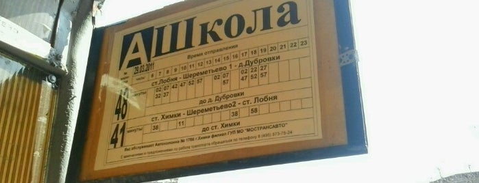 Остановка Школа is one of Лобня.