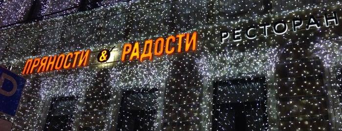 Пряности & радости is one of place.