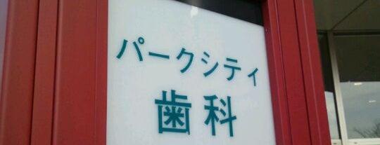 パークシティ歯科 is one of 武蔵小杉再開発地区.