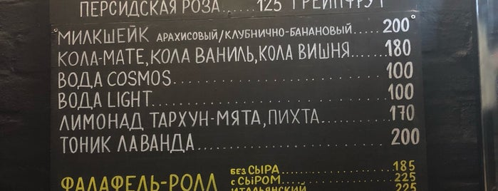 Falafel Bro is one of Недорого.