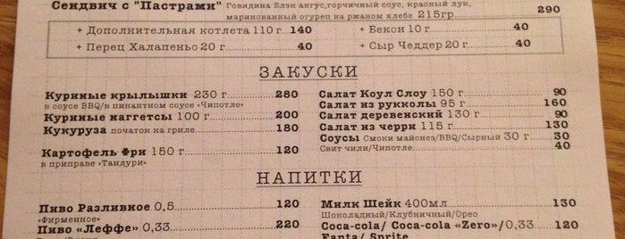 Lucky Burger is one of Москва. Есть и пить.