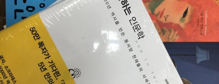동남문고 is one of 마포구.