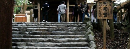 荒祭宮 is one of 訪れた宗教センター.