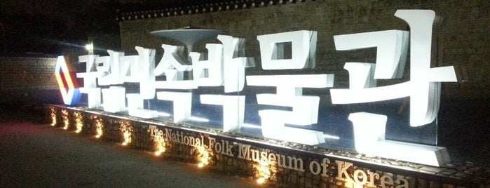 The National Folk Museum of Korea is one of life of learning.
