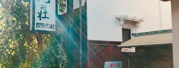 旅の宿 葆光荘 is one of to do.
