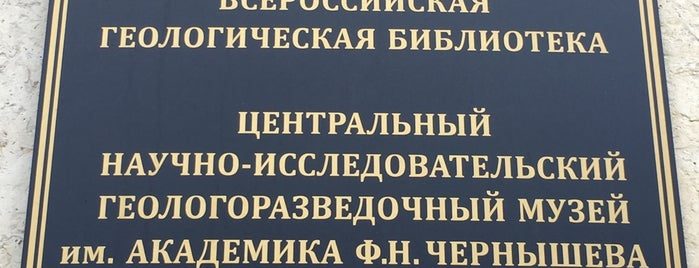 Центральный научно-исследовательский геологоразведочный музей им. академика Ф. Н. Чернышева is one of СПб — музеи и интересные места.