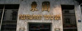 Tong Yen is one of Guide to Paris's best spots.