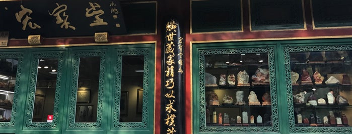 琉璃厂 Liulichang is one of To go.