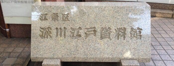 Fukagawa Edo Museum is one of Jpn_Museums2.