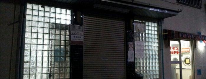 錦湯 is one of 公衆浴場、温泉、サウナ in 世田谷区.