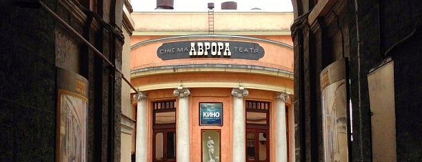 Кинотеатр «Аврора» is one of СПб Места.