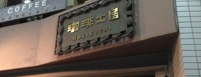 HORIGUCHI COFFEE 世田谷店 is one of 珈琲の名店12選+α(東京).
